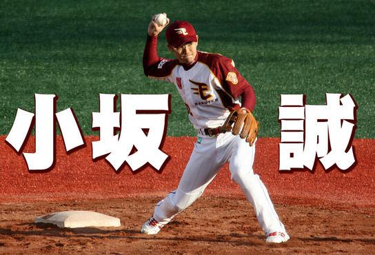 小坂誠の画像 p1_17