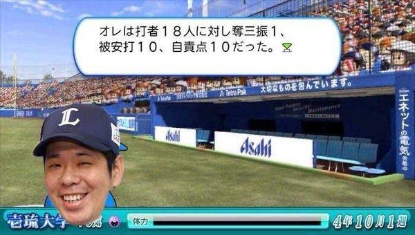 多和田「オレは打者27人に対し奪三振5、被安打6、自責点は4だった。」
