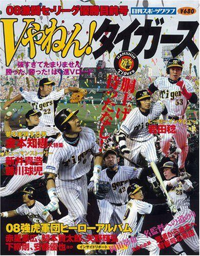 12球団の優勝、日本一回数wwwwwwww