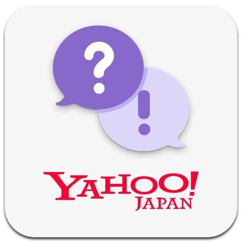Yahoo!_知恵袋_アイコン