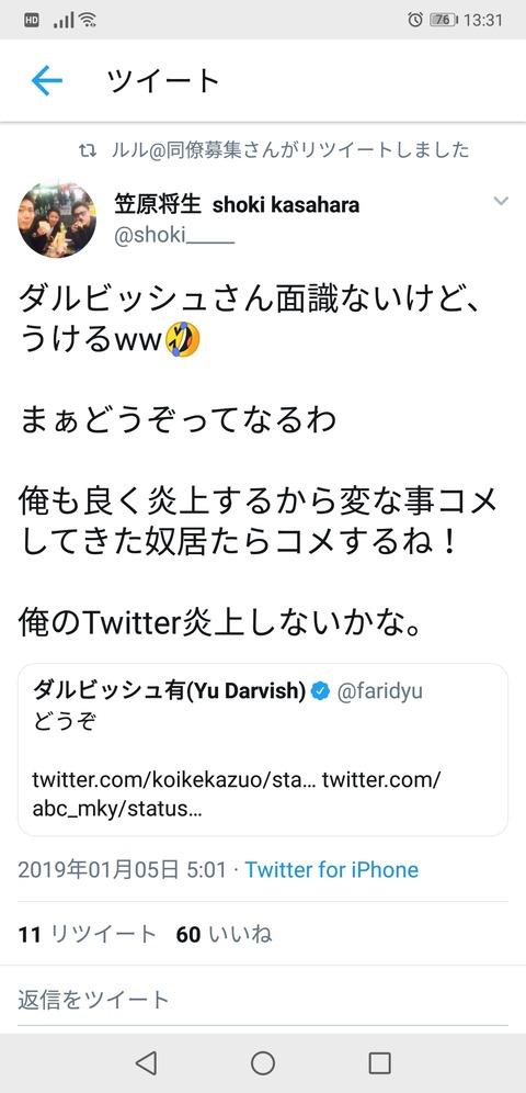 【速報】笠原さん、ふぁりでゅに絡む