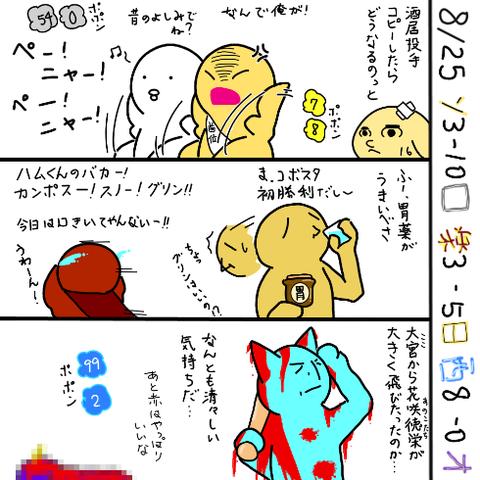 livejupiter-1503752657-610-490x490