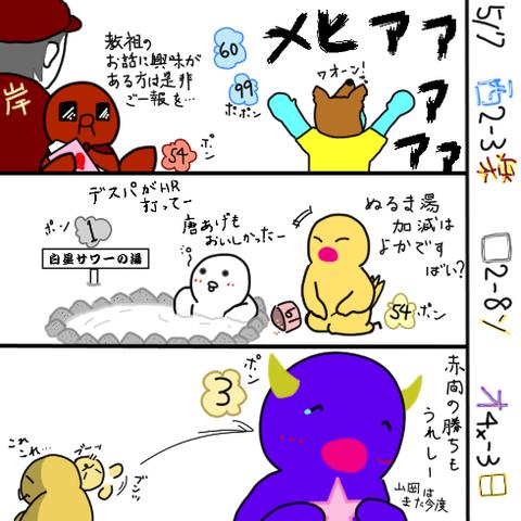 【5/7】楽===-ソ-檻==//-=西===-日==ロ