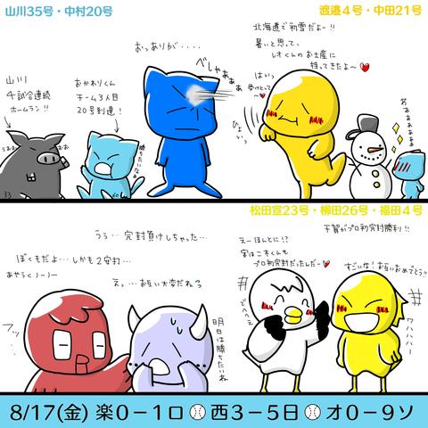 006c3243-s