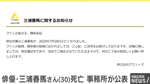 20200718-00010021-abema-000-3-view