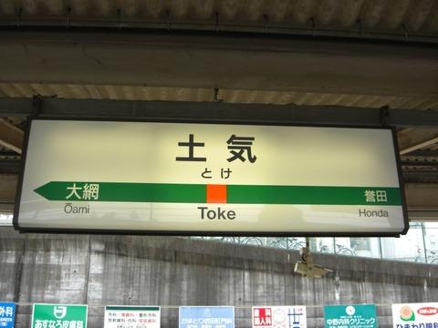 toke01b