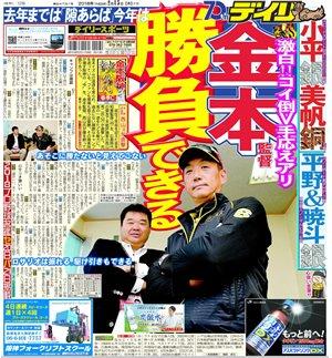 日刊「小平!」産経「小平!」中日「小平!」報知「小平!高木!」スポニチ「平野!」