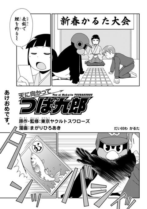 【定期】つば九郎さん、新年早々他球団に戦線布告【畜ペン】