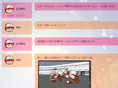 【朗報】パワプロ2018、エラーモーション追加
