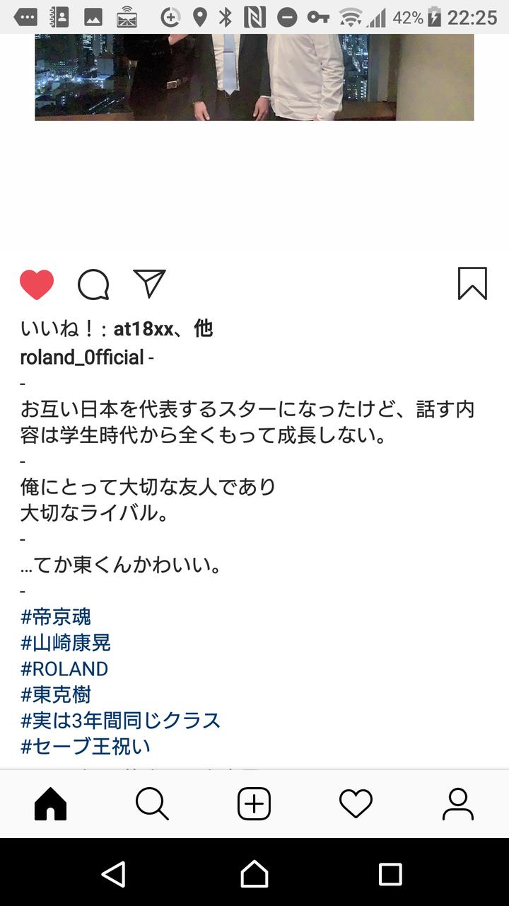ローランド 山崎 康晃