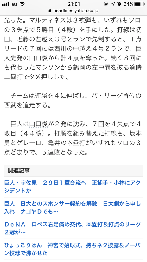 【朗報】巨人・山口俊投手、シーズン勝利数の日本記録達成
