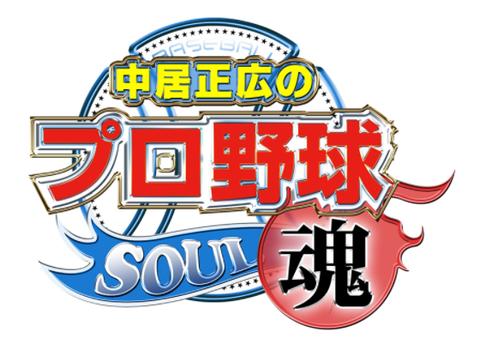 【阪神ロッテファン集合】中居正広のプロ野球魂の「俺の侍ジャパン」で指名なし