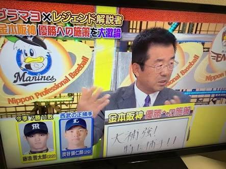 達川「阪神は優勝したかったら藤浪と炭谷をトレードすべき」←これ