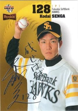 育成出身No. 1選手、山口鉄也さんから千賀滉大に更新される