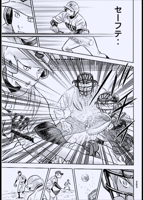 【朗報】ダイヤのA・沢村栄純さん、和田毅並の投手になる