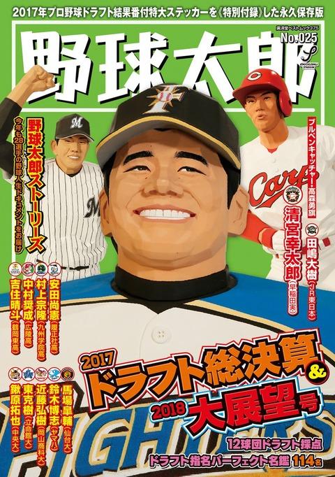 野球太郎の2017ドラフト採点wwwwwwwwww