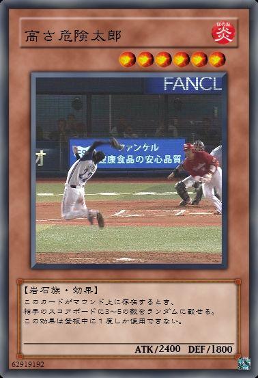 【残当】横浜DeNA中畑「国吉加賀美の2人の名前は忘れている」