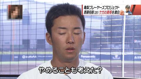 【さいてょ】斎藤佑樹「30歳、40歳の時点で田中を追い越したい、そのための大学4年間」