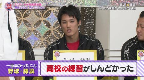 【画像】藤浪・菅野「プロの練習は楽」→山本昌「は?(呆れ顔)」