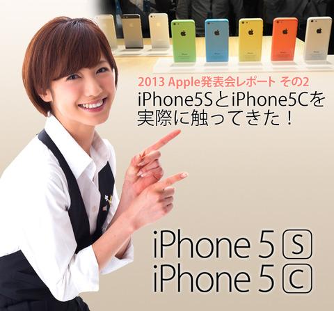 【複雑】iPhone5Cが月々8900円
