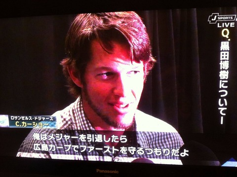 【樽募金】ドジャースカーショウ投手(年俸32億)「将来は広島でファーストを守る」