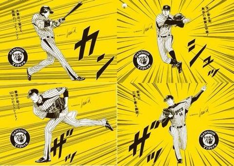 【画像】森田まさのりが書いた阪神の広告ポスターが酷いと話題に