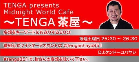 TENGA茶屋