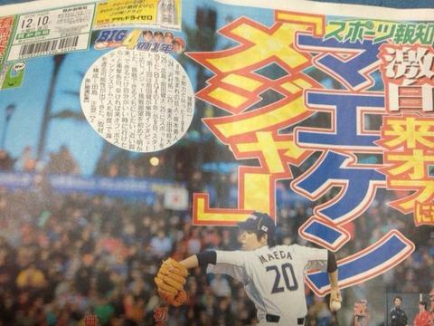 【格落ち】報知「田中マエケン坂本澤村の4人を『BIG4』と言う」
