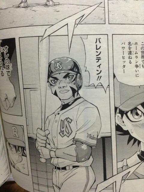 【漫画】「ストライクZONE」が色々ひどいと話題に