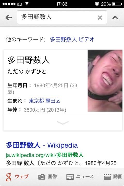 【畜生】Google、ついにTDNこと多田野数人のトップ画像を変える