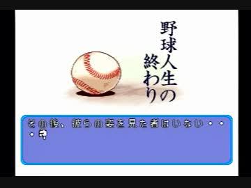 【パワプロ】安部憲幸「ガツーン!!」
