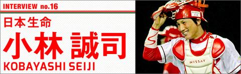 """【イケメン】巨人の外れ1位候補に""""阿部の後継者""""日本生命の小林誠司が浮上"""