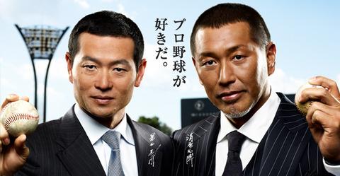 【PL学園】清原「桑田は許せない、チームメートは金属バットを持って桑田を探し回った」「菅野は嫌われている」