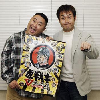 【どんでん】松村の岡田彰布のモノマネが神がかってる