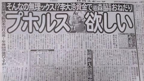 【無理ックス】オリックス超大物プホルスどりへ!