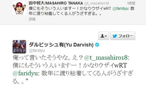 【faridyu】ダルビッシュ有「数年に渡る粘着ウザイ」田中「僕もっす!」