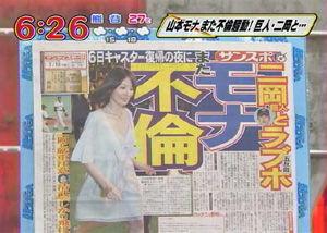 【山本モナ】日ハム二岡、戦力外「報道見て知りました」