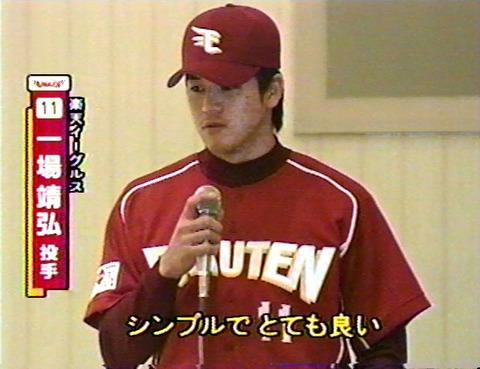【なんJ】田中「一場さんwwあと1勝で日本一ですよwww」