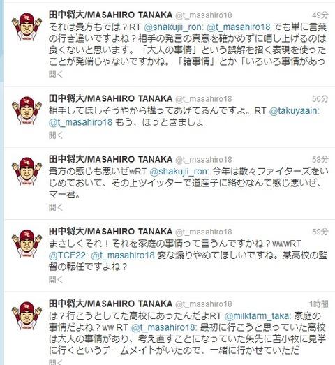 【Twitter芸人】田中将大「相手してほしそうやから構ってあげてる」