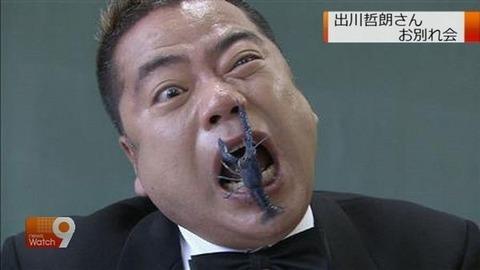【ヤバイヨヤバイヨ】番組表で「川上哲治氏お別れ会」とすべきところを、 「出川哲朗氏お別れ会」と誤表記