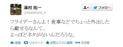 【筋肉ぷんぷん】巨人澤村「フライデーさんよ!よっぽどネタがないんだろうな。」