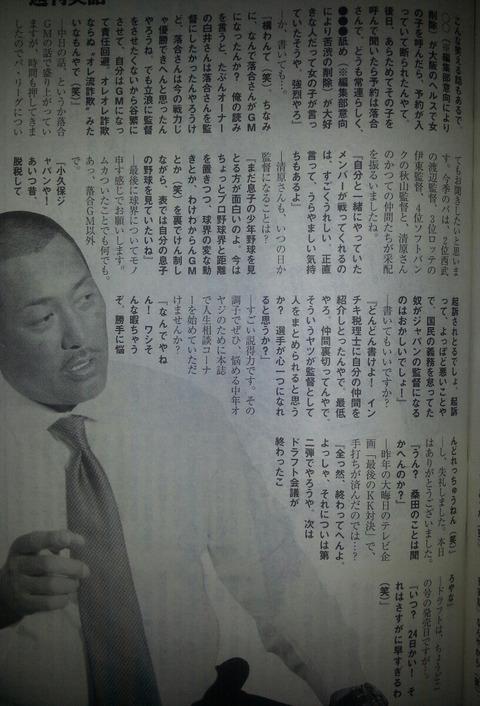 【小久保監督】清原「脱税野郎がジャパンの監督はおかしいやろ」「落合の笑える話」