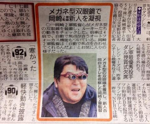 【笑ってはいけない】巨人岡崎二軍監督のメガネ型双眼鏡が面白すぎると話題に