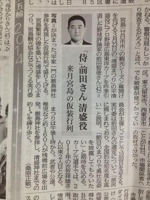 【平清盛】ちょww前田がKIYOMORIに!?wwwww