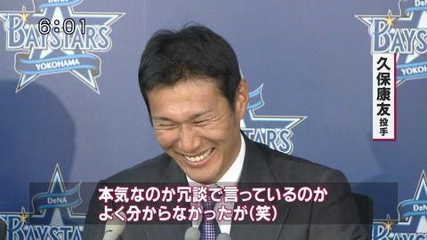 【来てくれて】阪神からFAの横浜DeNA久保「ありがとうという言葉はまだ要らない」