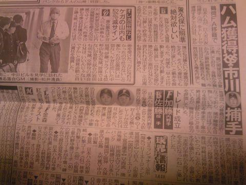 【速報】巨人市川が日ハムにトレードで巨人ファン歓喜の声!!