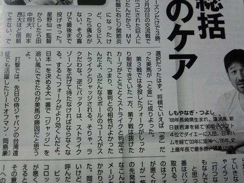 【正論】元楽天下柳「楽天の日本一は有利なジャッジのおかげ」