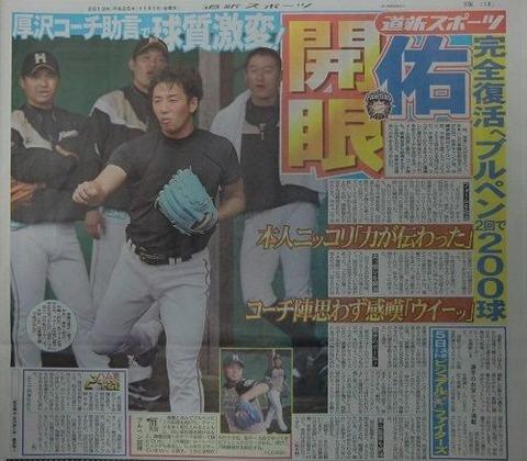 【掌を返したい】斎藤佑樹、復活→シート打撃で6打者相手に1本塁打を含む4安打。