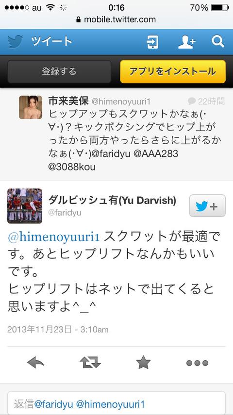 【faridyu】ダルビッシュ有がセクシー女優にトレーニングを教える