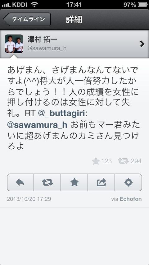 【里田まい】巨人澤村「あげまんさげまんなんてない」